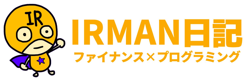 IRMAN日記